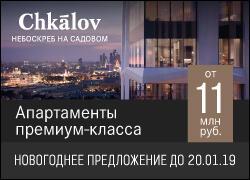 Первый жилой небоскреб на Садовом! Апартаменты от 11 млн рублей